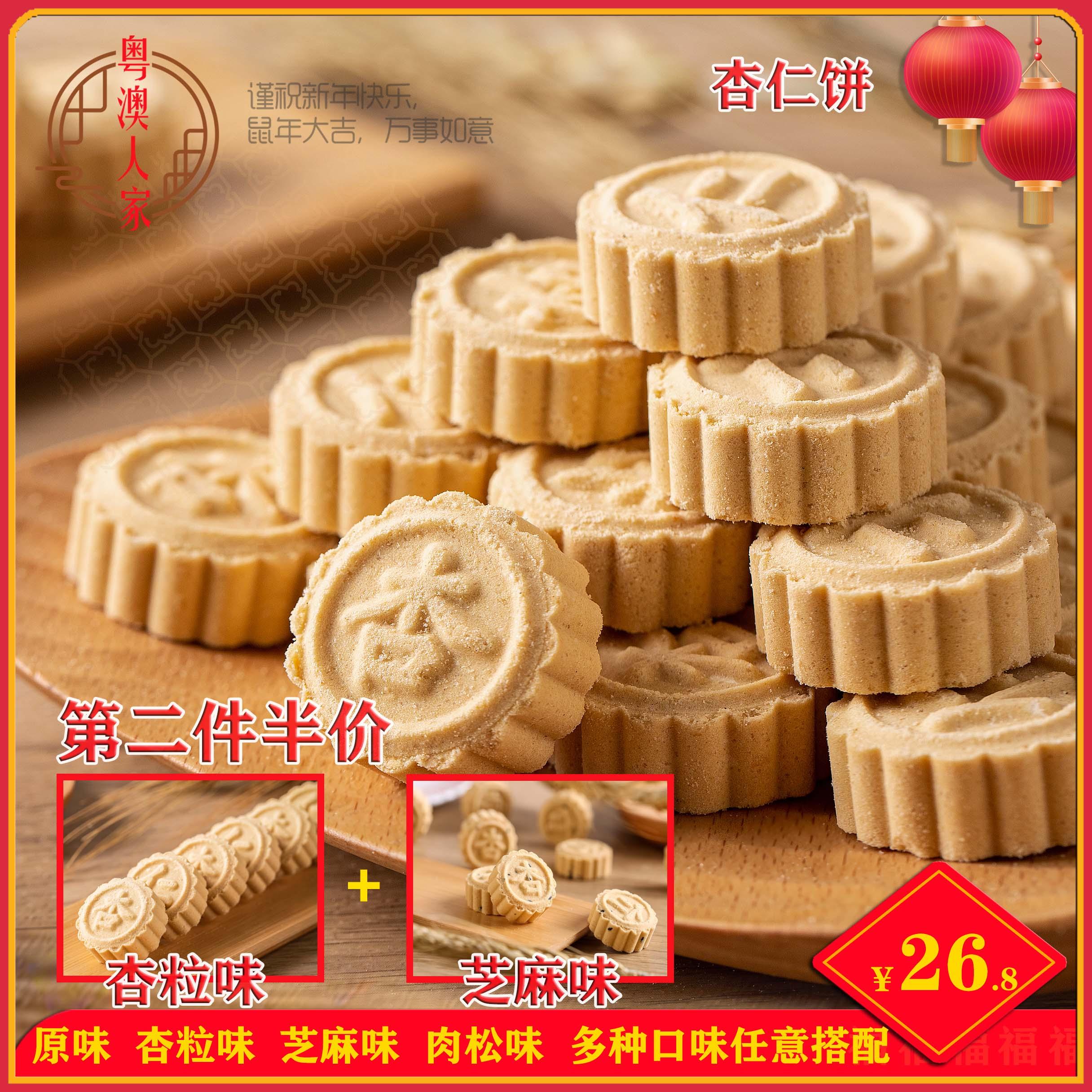 抗饥饿小零食广东广州珠海澳门特产杏仁饼米店不胖的零食糕点心