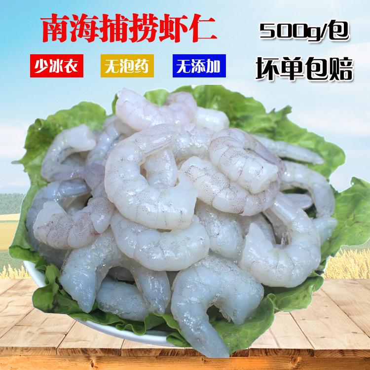 湛江新鲜速冻海虾仁 青虾仁 冰鲜鲜活野生大虾仁 单冻虾仁500g/包