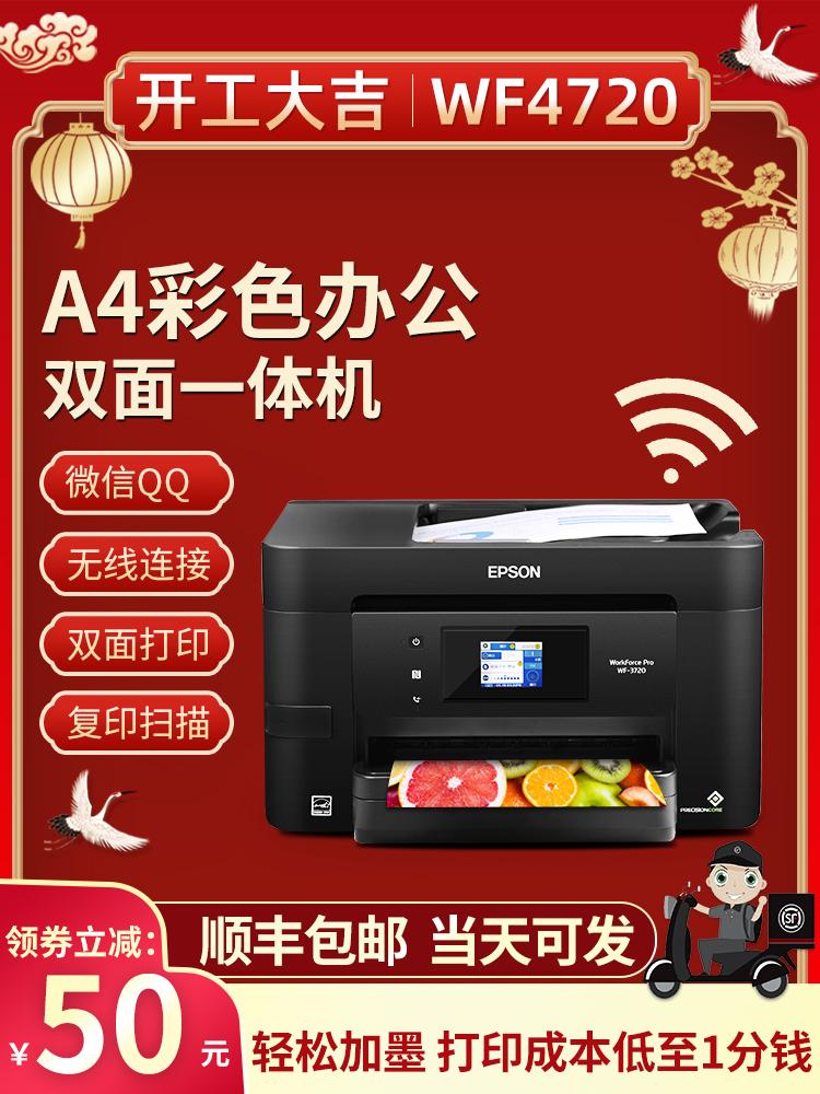 爱普生WF4720彩色打印机复印扫描一体机喷墨连供家用双面办公3720