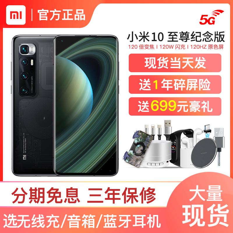 新品Xiaomi/小米 小米10至尊纪念版官方pro旗舰手机5G小米11正品