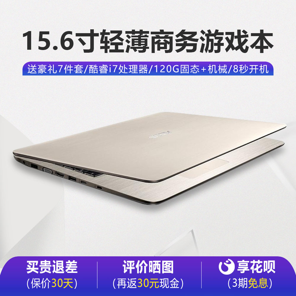 华硕手提笔记本电脑电竞吃鸡游戏本i7高配轻薄便携学生办公用商务