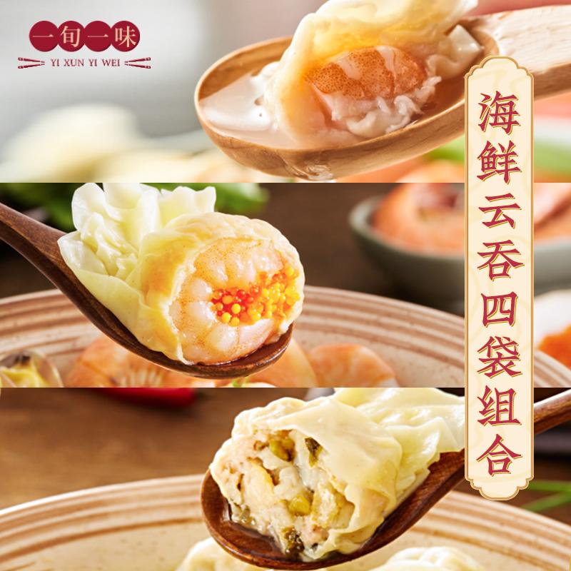【一旬一味】云吞手工水饺营养方便早餐速食夜宵 多口味组合4袋装
