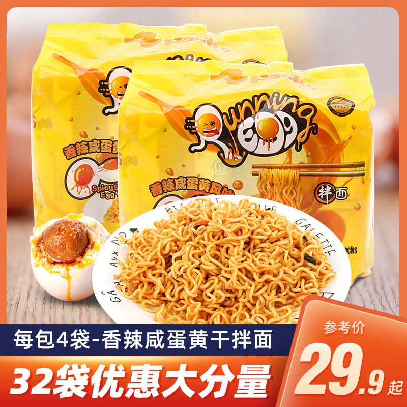 越南奔跑吧蛋蛋香辣咸蛋黄干拌面 进口网红泡面袋装方便面4包8袋