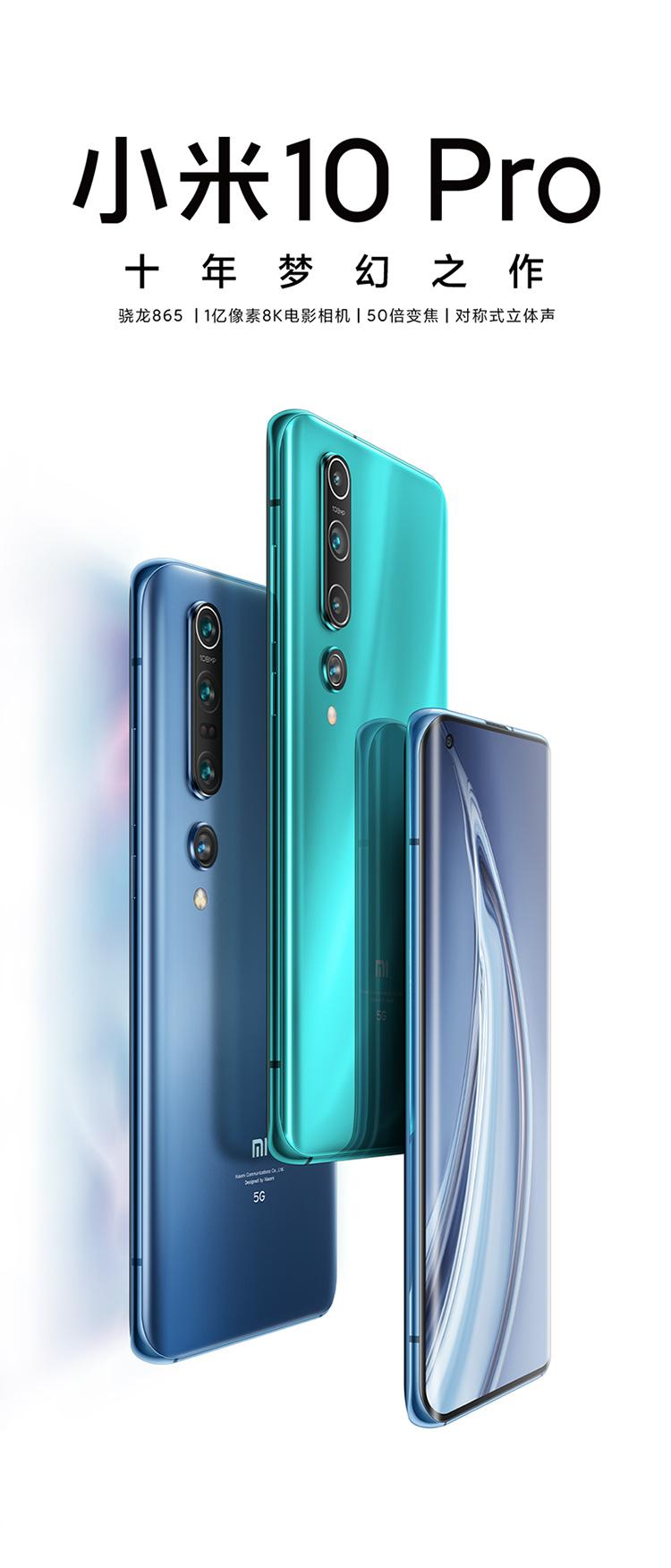 现货Xiaomi/小米 小米10 Pro官方全新骁龙865手机9旗舰小米10 5G
