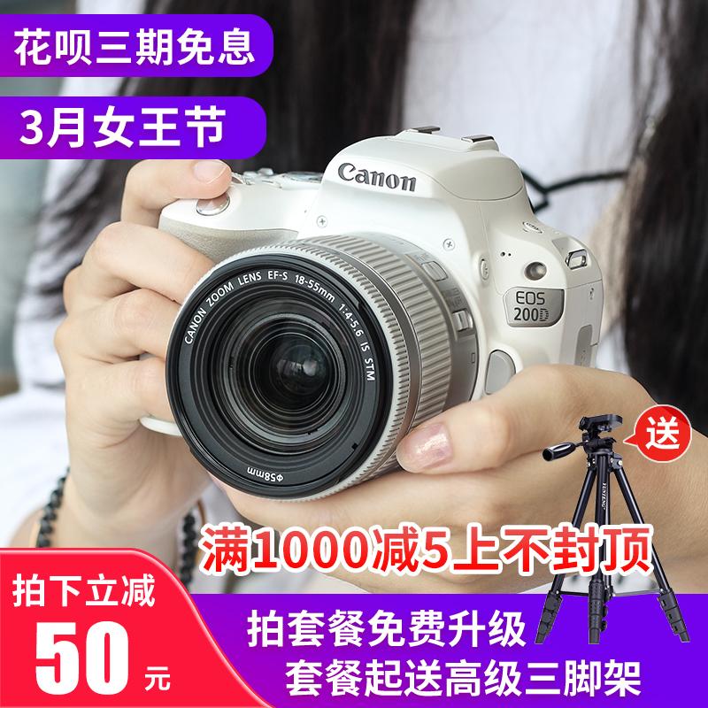 佳能EOS 200D2 II二代 800D入门级单反学生款 数码高清旅游照相机