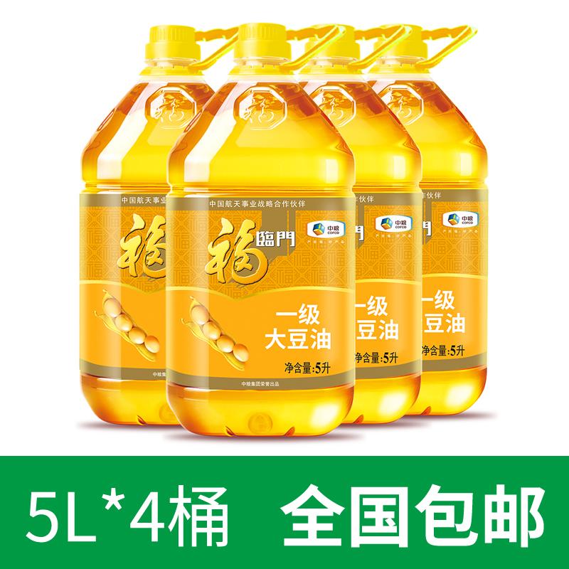 中粮福临门一级大豆油5L*4桶家用 精炼一级油品清亮食用油 包邮