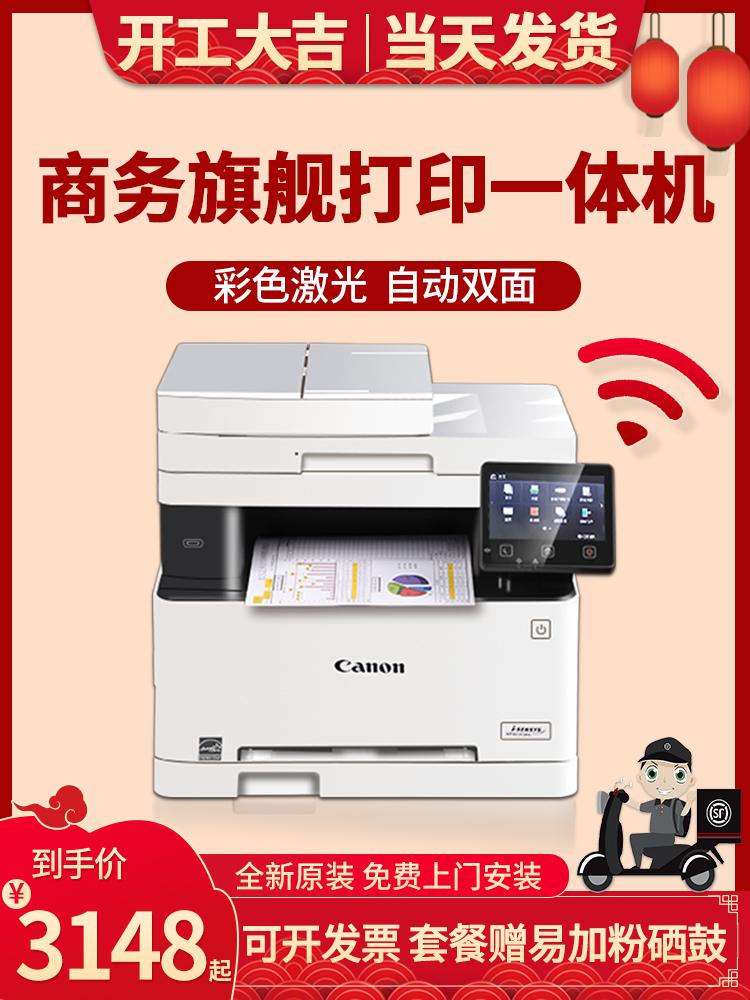 佳能MF645cx彩色激光打印机复印一体机扫描无线双面办公643cdw641