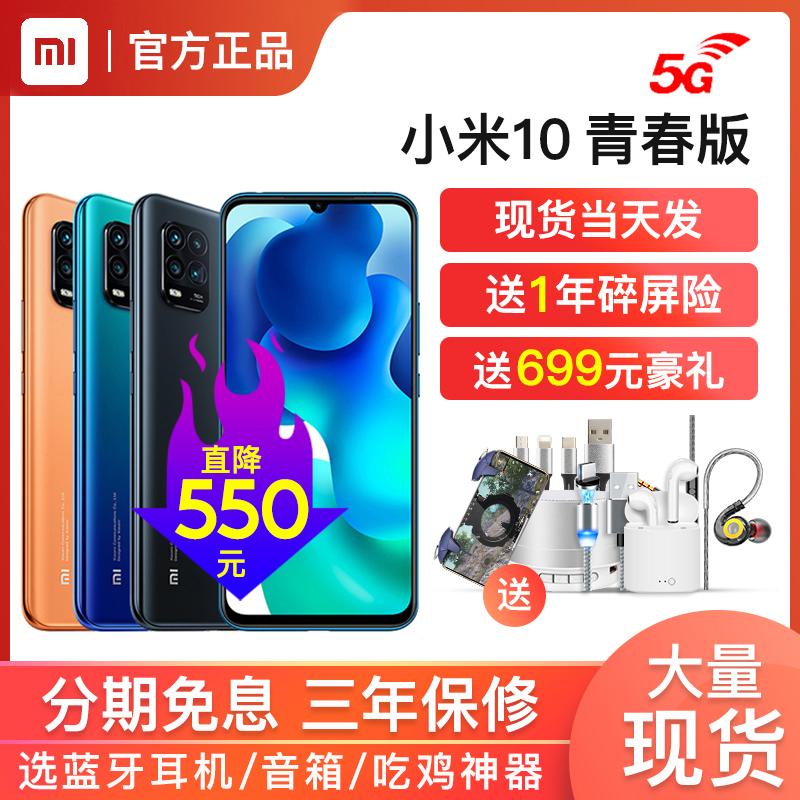 直降570Xiaomi/小米 小米10青春版5G 官方骁龙旗舰手机9pro正品se