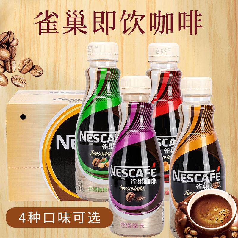 雀巢咖啡丝滑拿铁268ml*12瓶装整箱饮品饮料摩卡榛果焦糖多口味