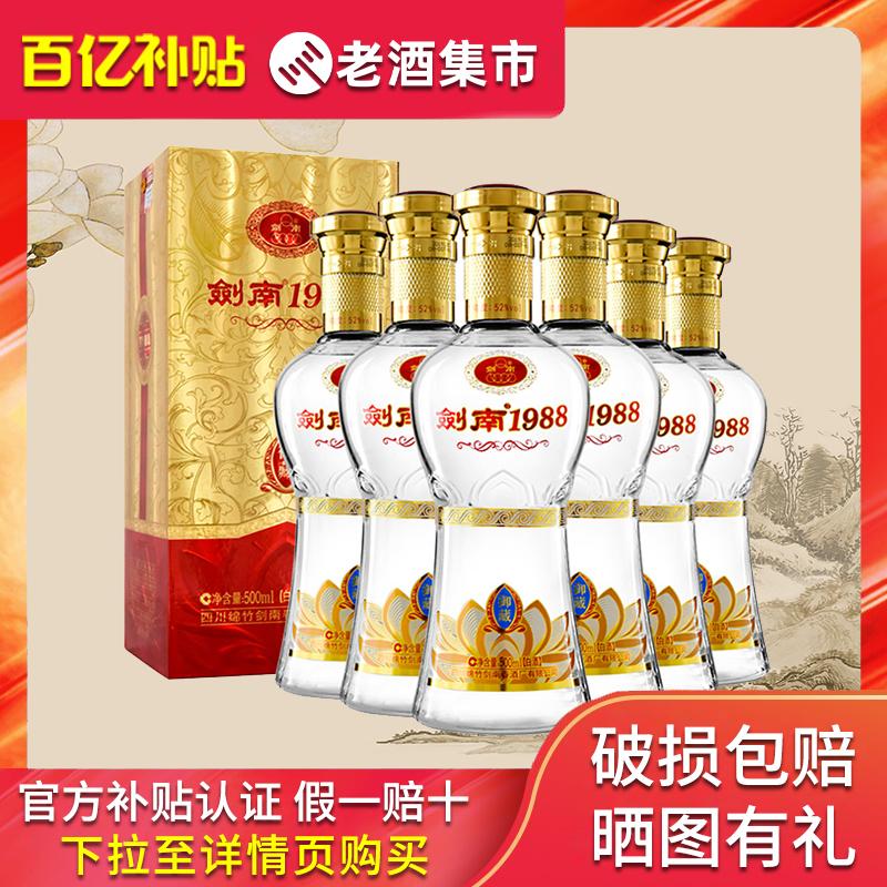 剑南春 剑南1988 御藏52度500ml*6瓶整箱装浓香型白酒婚宴用酒