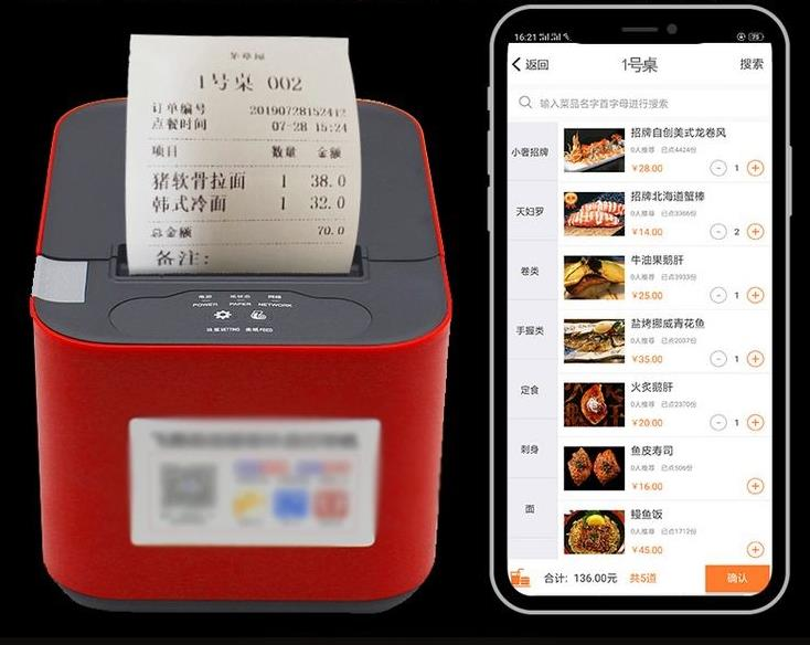 手机app微支付宝信扫码点餐小程序饮持收银机二维码下单软件系统