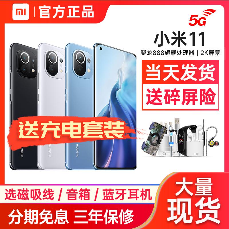 官方Xiaomi/小米 小米11pro新5G旗舰手机10至尊版红米正品骁龙888