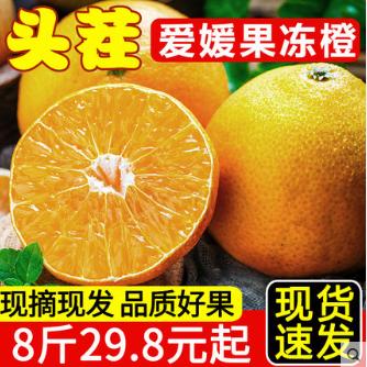 四川爱媛38号果冻橙8斤应季新鲜水果整箱手剥橙子爆汁柑橘包邮