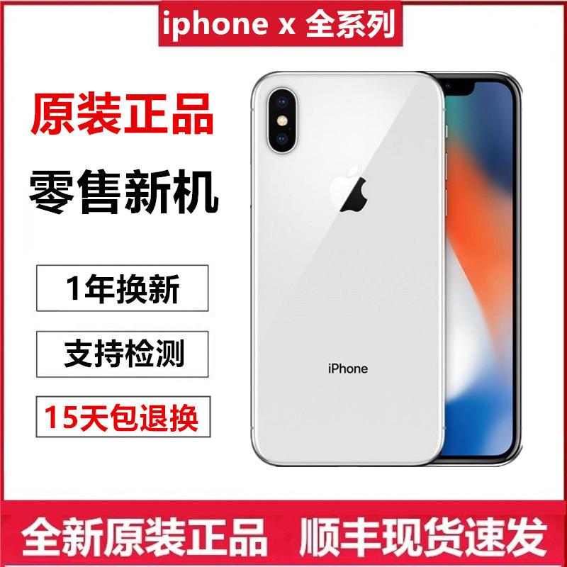 全新Apple/苹果 iPhone X 正品国行三网通xr xs max苹果8X手机