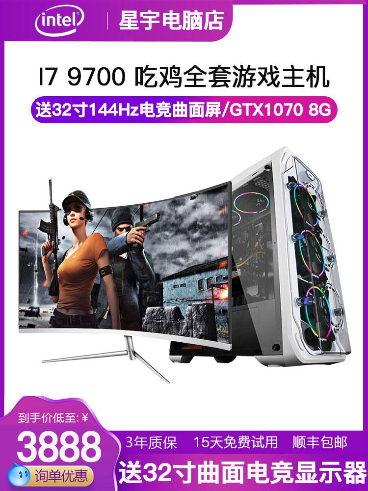 高配i7 gtx1070主机16G吃鸡游戏组装电脑台式全套网吧LOL电竞整机