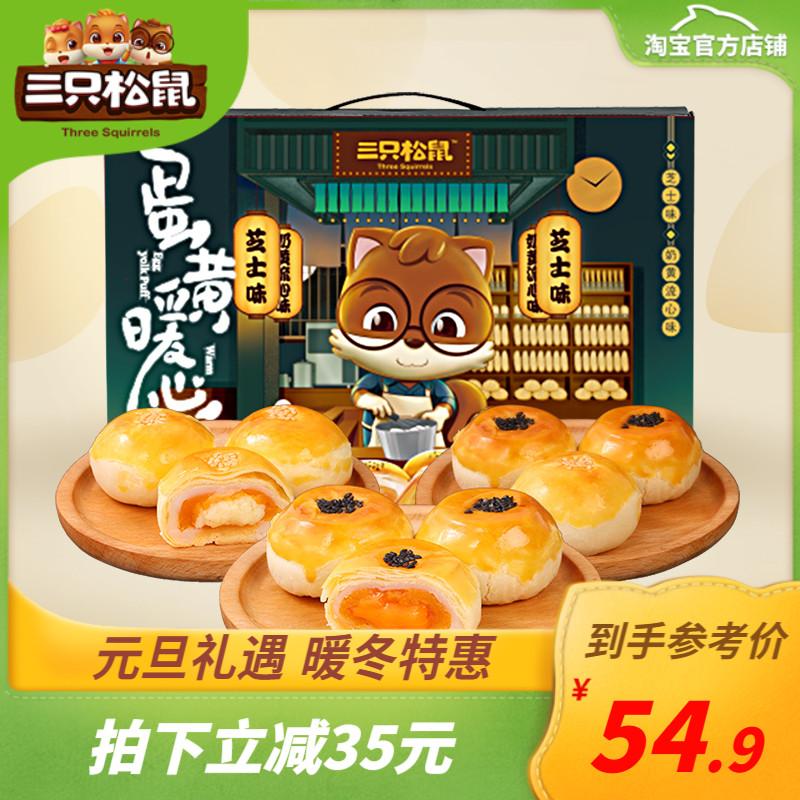 【三只松鼠_蛋黄酥1kg】雪媚娘芝士月网红小吃饼休闲零食礼包20枚