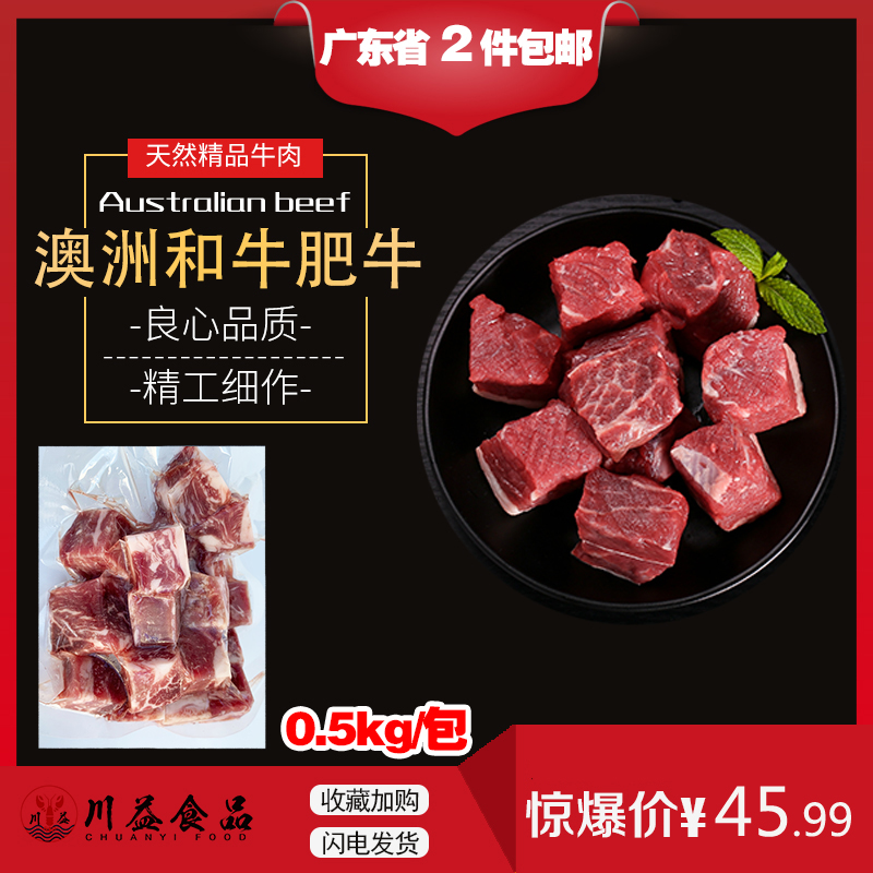 澳洲 雪花 牛肉粒 新鲜生牛肉 精选 生鲜肉类 烧烤 火锅食材500g