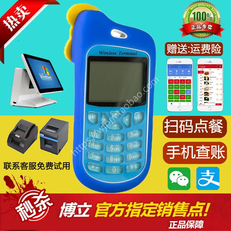 博立bl09点菜宝手机微信二维码扫码餐饮软件平板点餐饭店收银系统