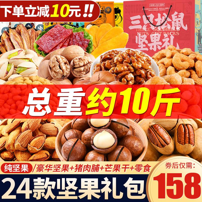 三只松鼠坚果零食大礼包一整箱网红干果炒货充饥夜宵小吃休闲食品