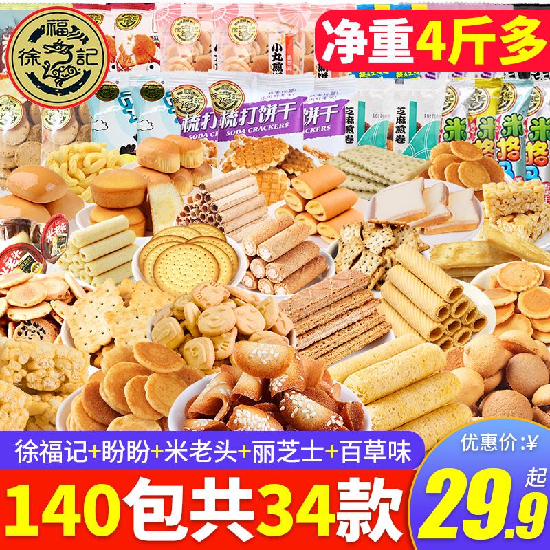 徐福记零食大礼包小吃晚上解饿充饥夜宵整箱网红饼干散装多口味