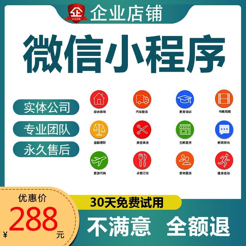 开发app小程序手机软件商城分销生鲜购物团购点餐预约模板定制作