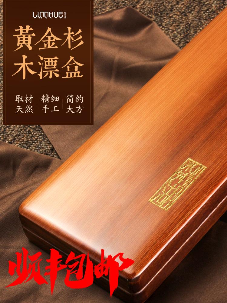 粼湖漂盒黄金杉木制实木浮漂盒钓鱼多功能鱼漂渔具浮标盒垂钓用品