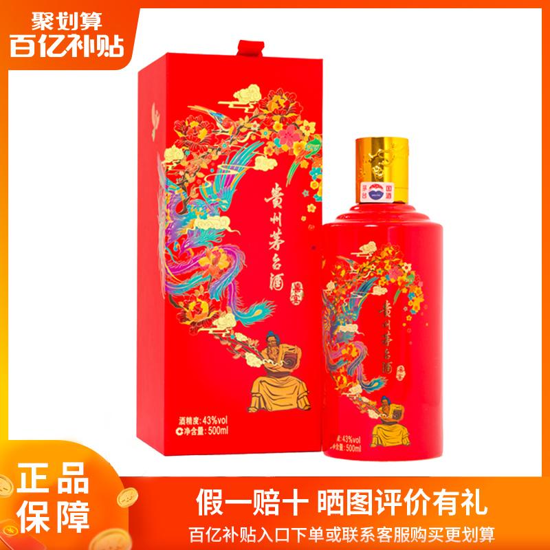 贵州茅台酒43度飞天茅台喜宴(中国红)500mL酱香型白酒